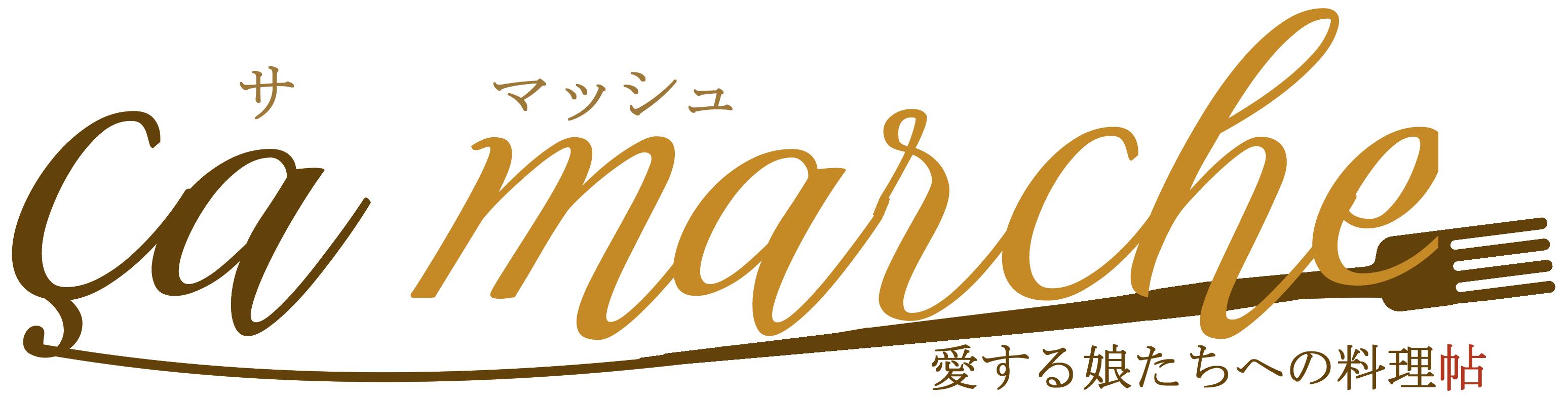 ca marche(サマッシュ)